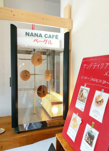 NANACAFE(ナナカフェ)