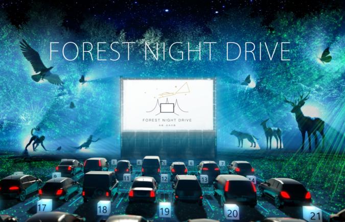 森のドライブインシアター