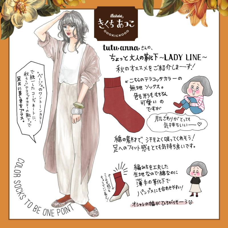 LADY LINE(レディライン)