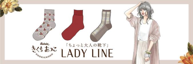 LADYLINE(レディライン)