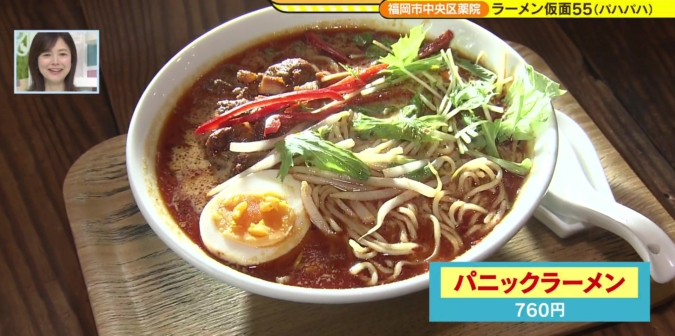 激辛料理 ラーメン仮面55