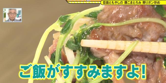 TOYO'Sキッチン「豆苗ともやしの豚こまとろみ照りポン炒め」