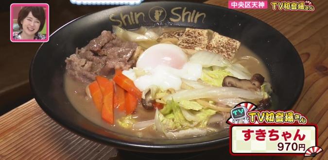 『Shin-Shin(シンシン)』