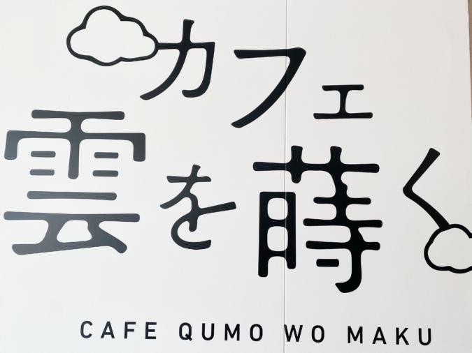 カフェ 雲を蒔く(くもをまく)