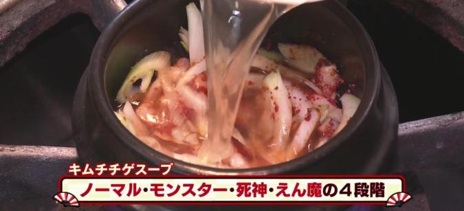 『韓国焼肉 南大門』