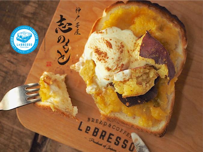 焼き芋&バニラアイストースト