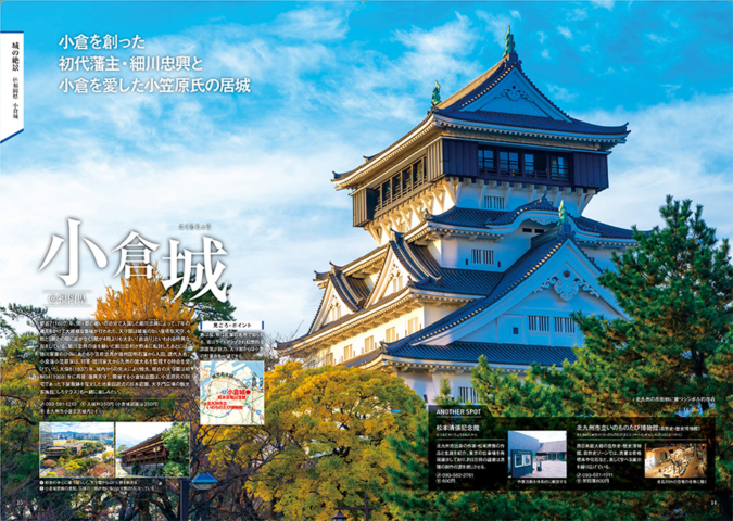 九州 感動の絶景