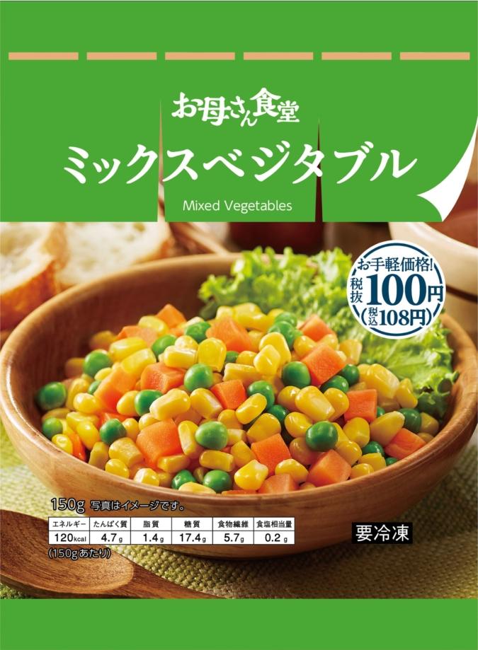 『ファミリーマート』の「お母さん食堂」冷凍野菜シリーズ