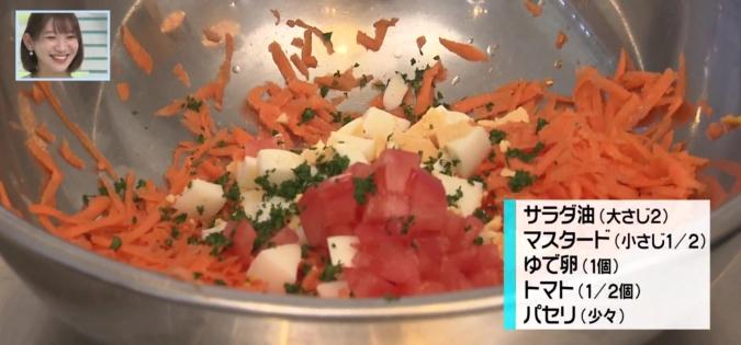 TOYO'Sキッチン キャロットラペ