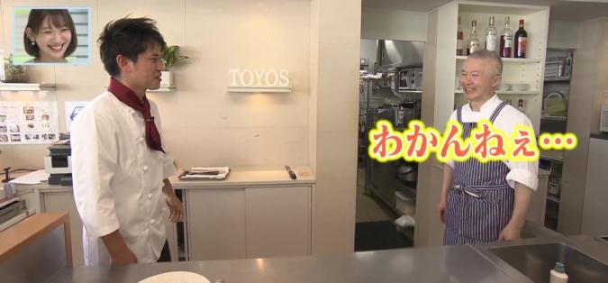 バリはやッ!ZIP! TOYO'sキッチン