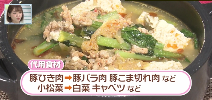 TOYO'Sキッチン 豚ひき肉と小松菜のチゲ風おかずスープ