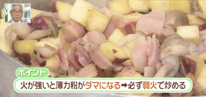 TOYO'Sキッチン さつまいもとキノコのチャウダー