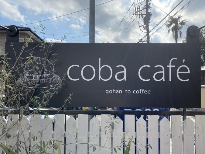 coba cafe(コバカフェ) 看板