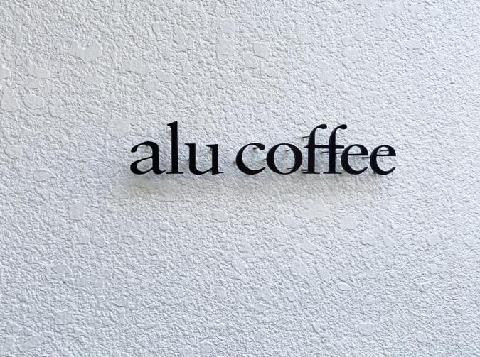 alu coffee(或珈琲・あるコーヒー) 看板