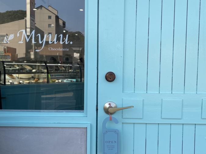 ドア &Myuu(アンドミュー)