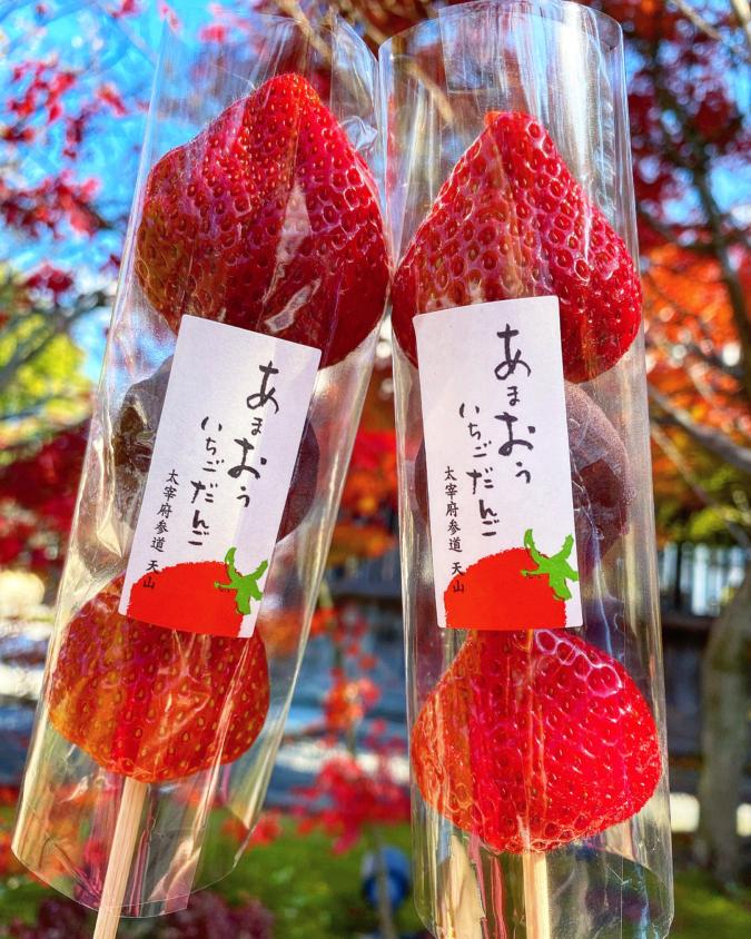 天山 太宰府本店 あまおういちごだんご