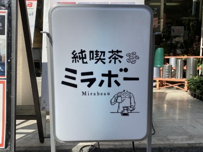 純喫茶ミラボー 看板
