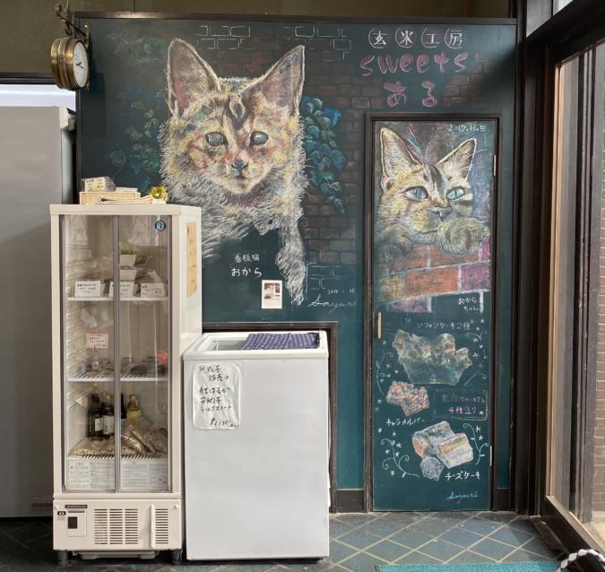 玄米工房sweetsある 壁