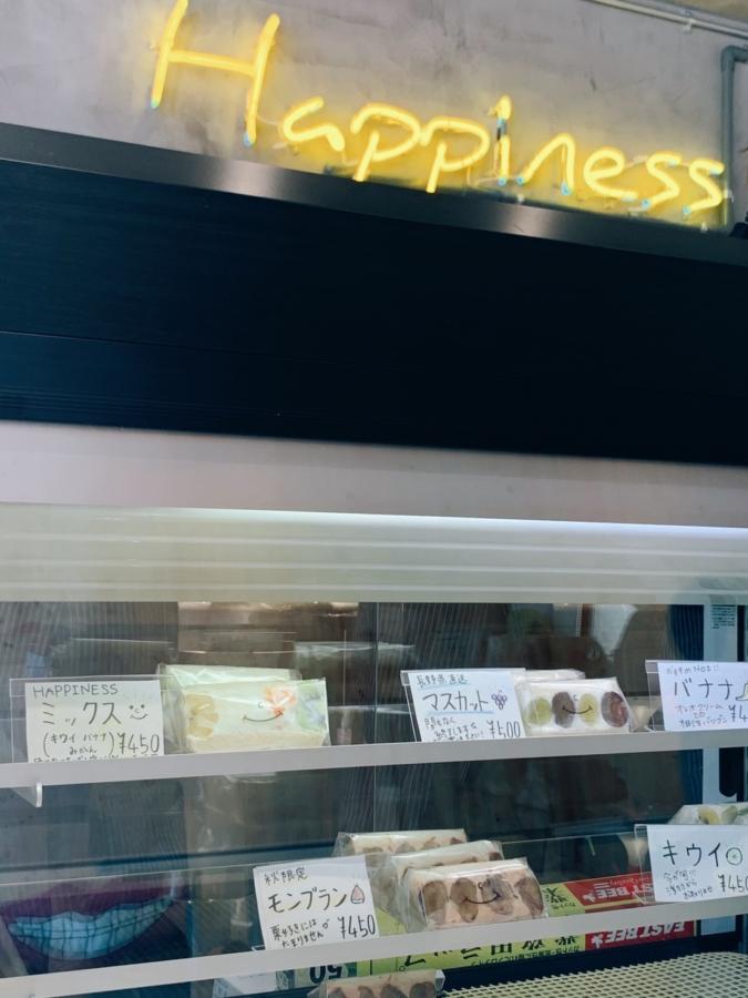 happiness coffee フルーツサンド