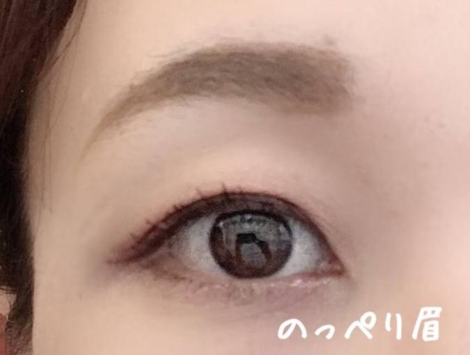 のっぺり眉