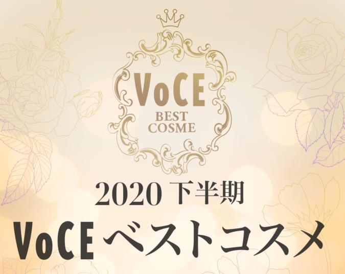2020年下半期VOCEベストコスメ