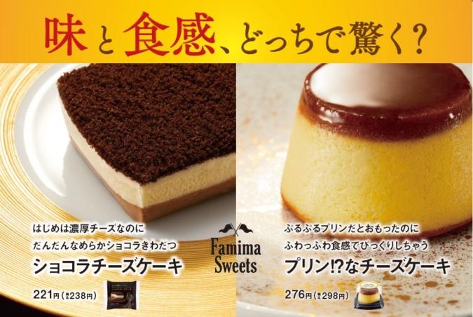 「ショコラチーズケーキ」「プリン!?なチーズケーキ」