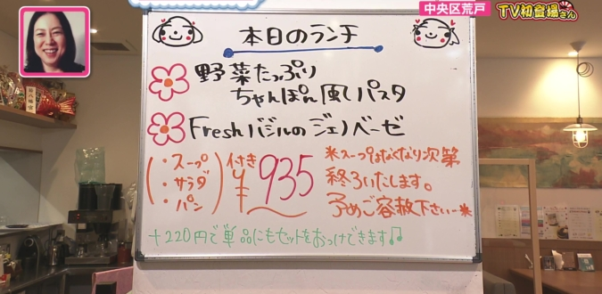 「TV初登場さん」