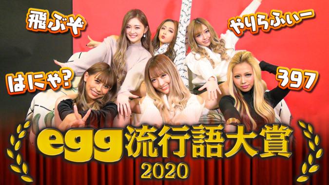 egg流行語大賞2020