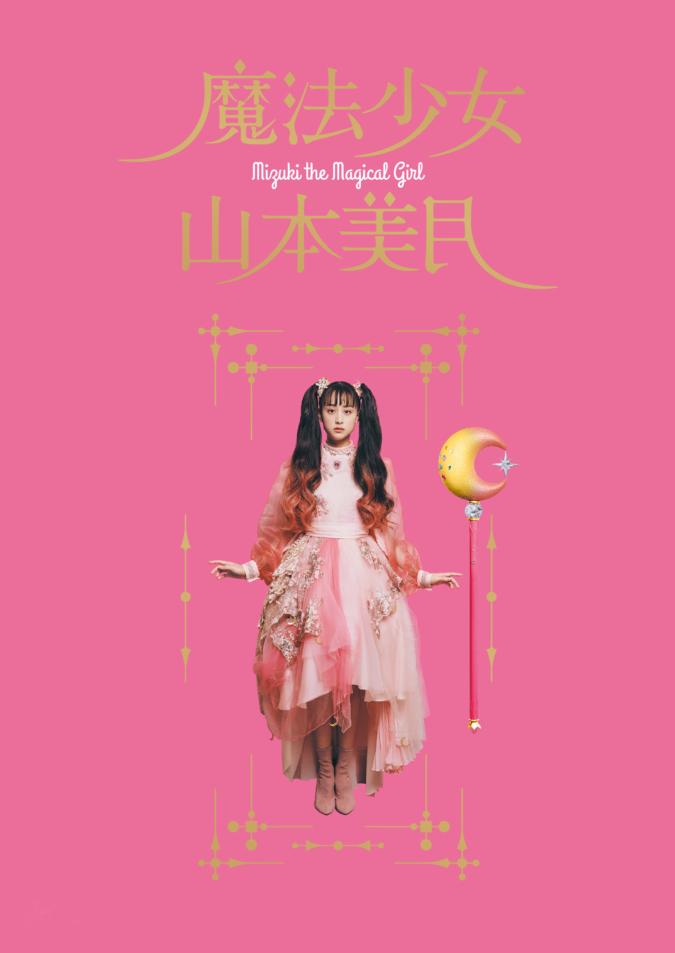 魔法少女 山本美月