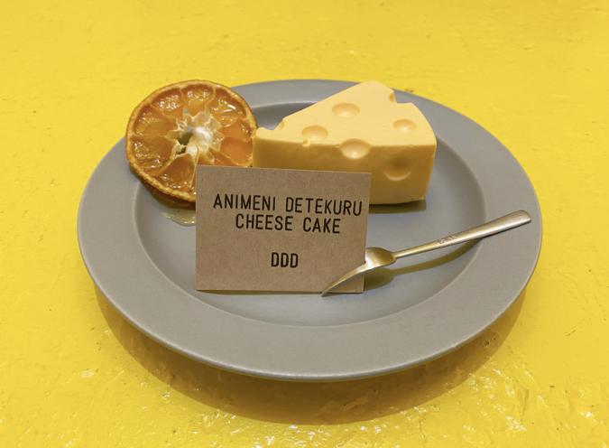 DDD アニメに出てくるチーズケーキ