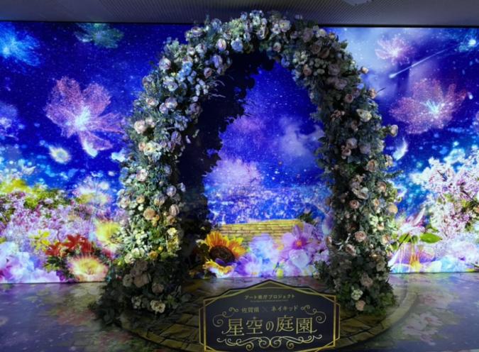 佐賀県庁 佐賀県×ネイキッド 星空の庭園 撮影スポット
