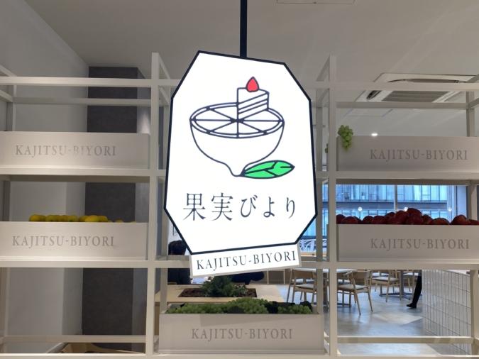 カフェ 果実びより小倉店 看板