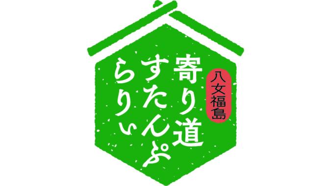 八女福島 寄り道すたんぷらりぃ ロゴ