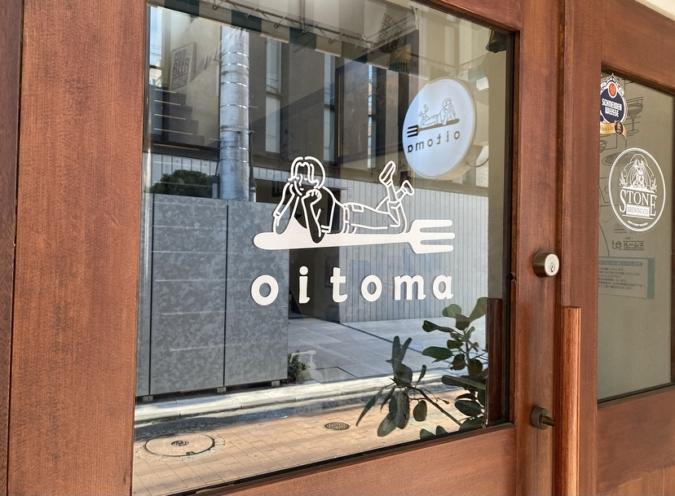 oitoma(おいとま) ドア