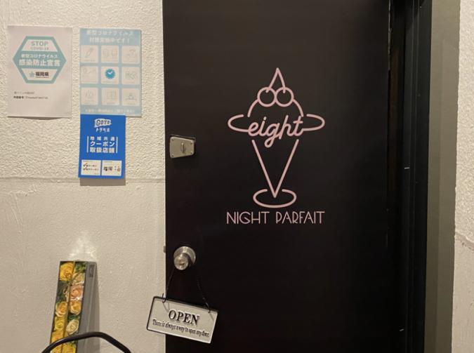 夜パフェ∞EIGHT 入口
