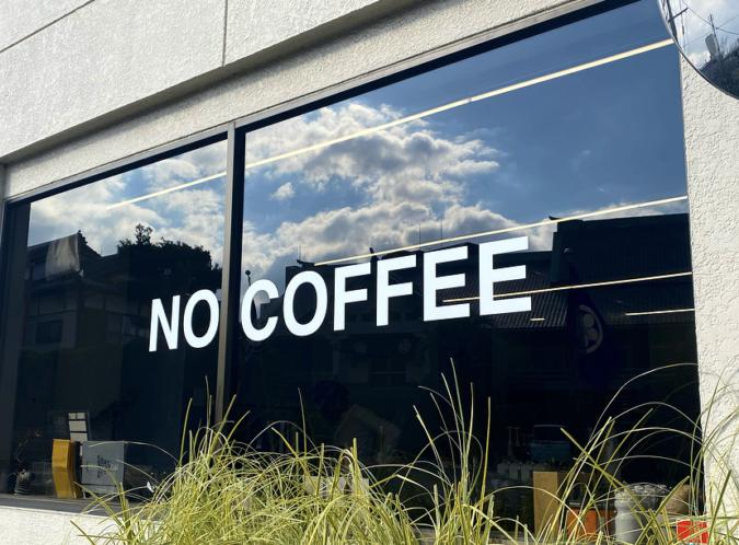 NO COFFEE(ノーコーヒー) 外観