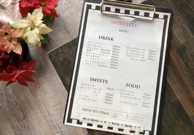cafe&sweets Sweet Lulu メニュー