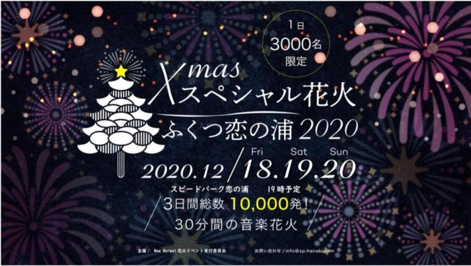Xmas花火ふくつ恋の浦2020 ポスター