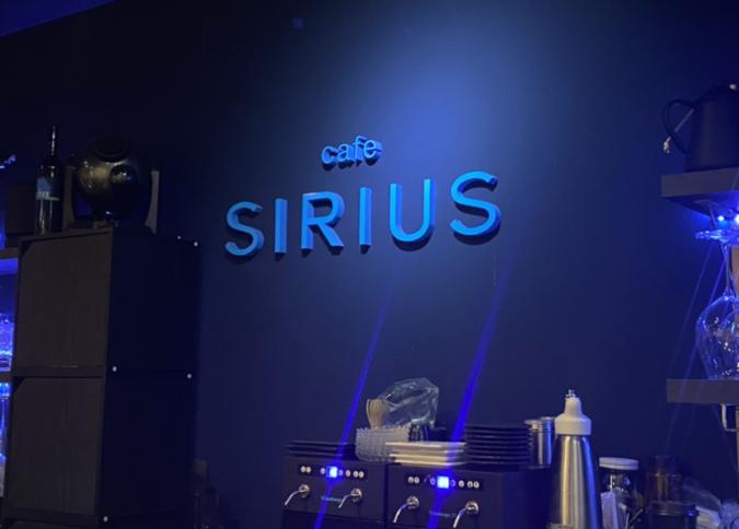 SIRIUS(シリウス) ブルーの店内