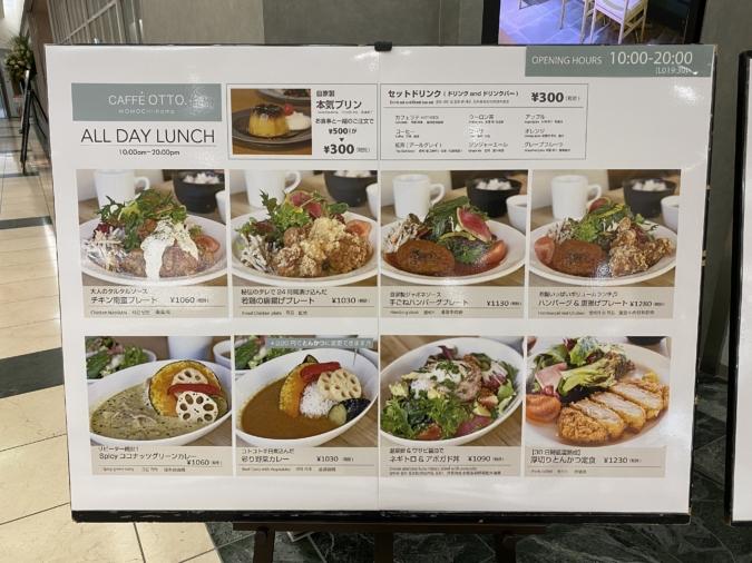 CAFE OTTO MOMOCHI-hama ランチメニュー