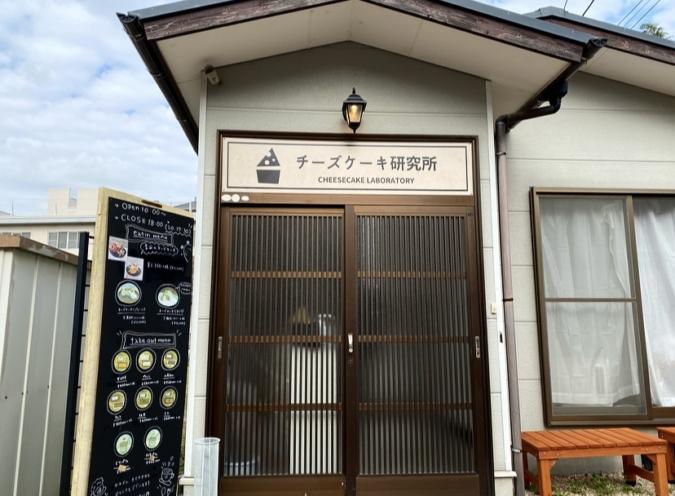 チーズケーキ研究所 入口