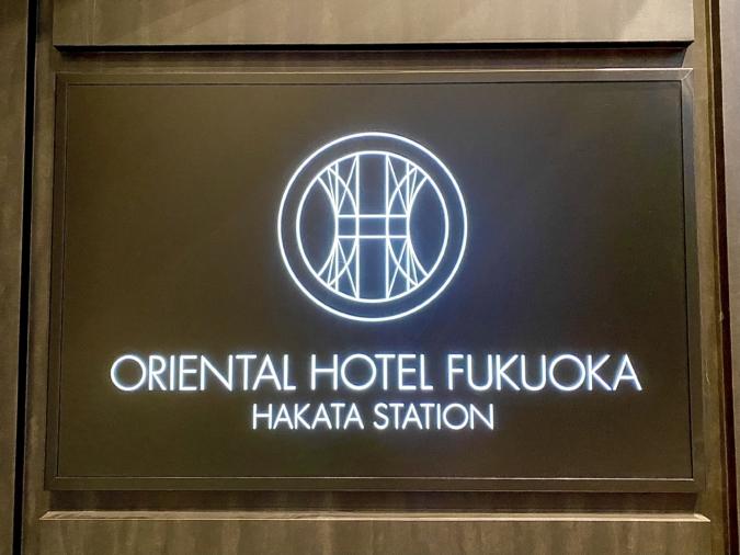 オリエンタルホテル福岡 看板