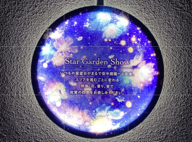 佐賀県庁 佐賀県×ネイキッド 星空の庭園 Star Garden Show