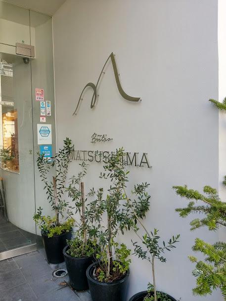 Bistro Matsushima 入口