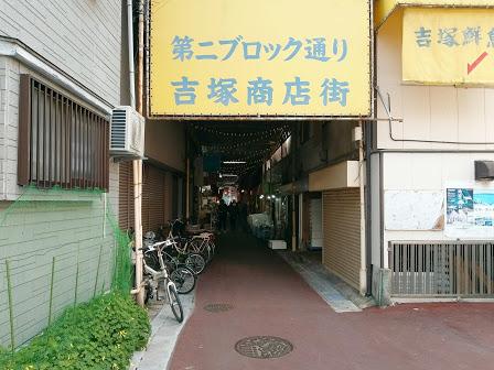 「吉塚市場 リトルアジアマーケット」 入口