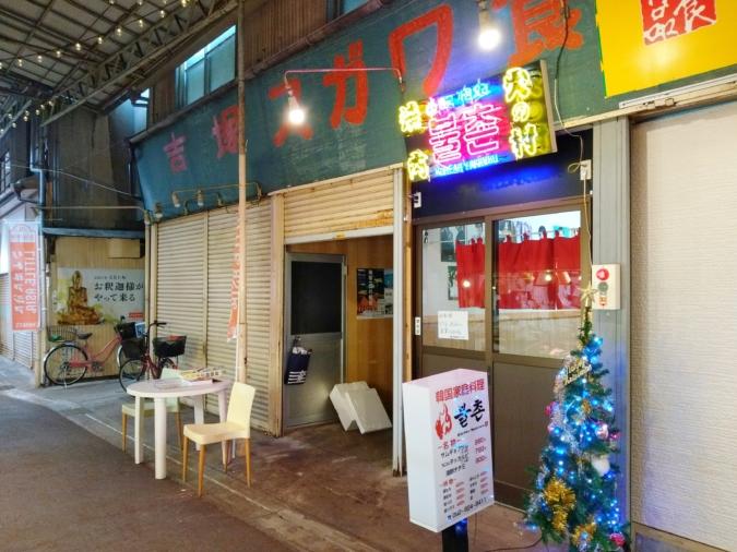 吉塚市場 リトルアジアマーケット 韓国料理