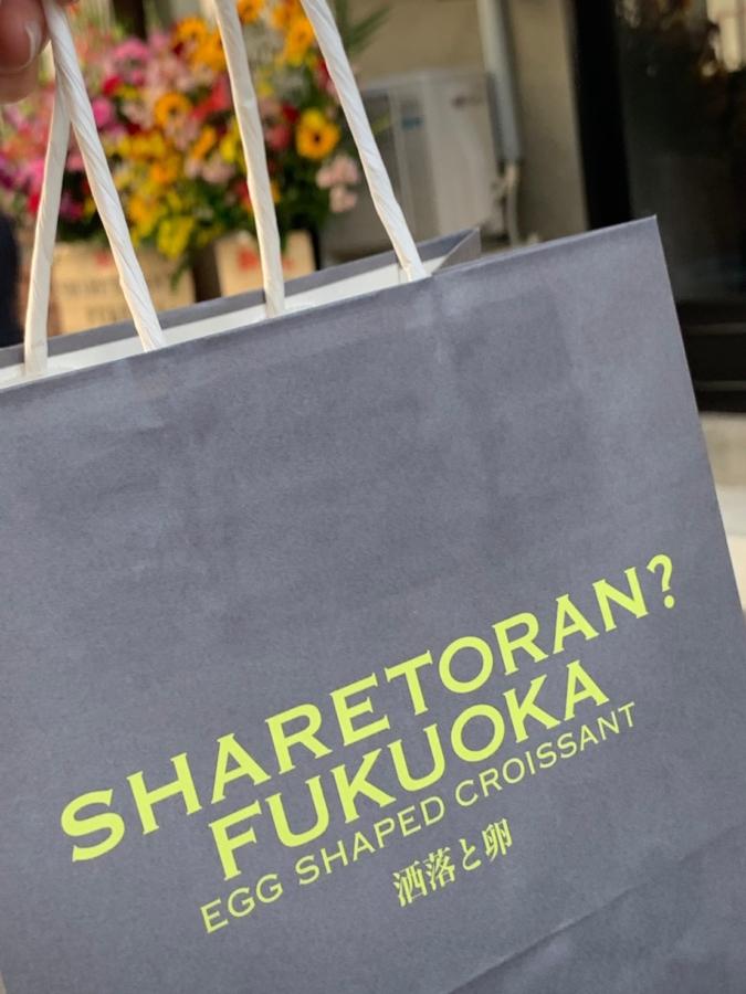 SHARE TORAN?FUKUOKA 洒落と卵 紙袋