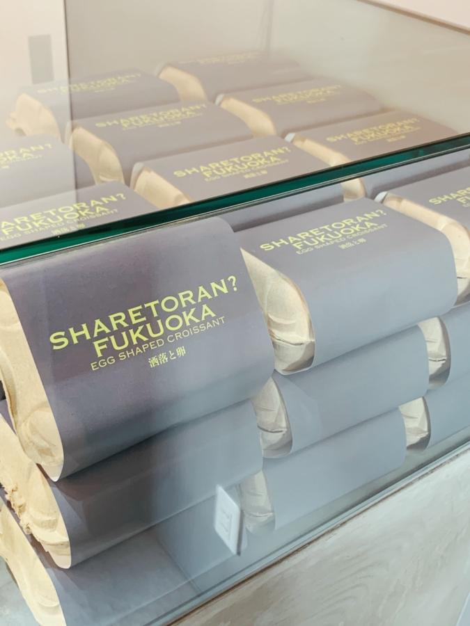 SHARE TORAN?FUKUOKA 洒落と卵 クロワッサンのパッケージ