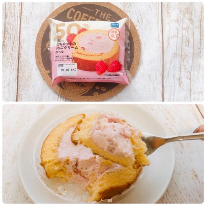シャトレーゼ 糖質カットシリーズ いちごクリームロール