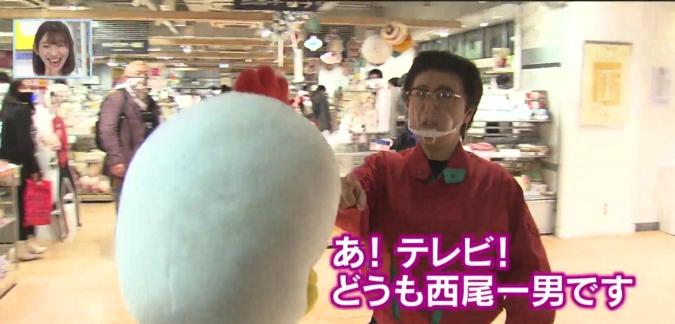 『バリはやッ!ZIP!』 西尾さんがやってくる